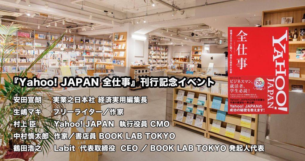 Yahoo JAPAN 全仕事