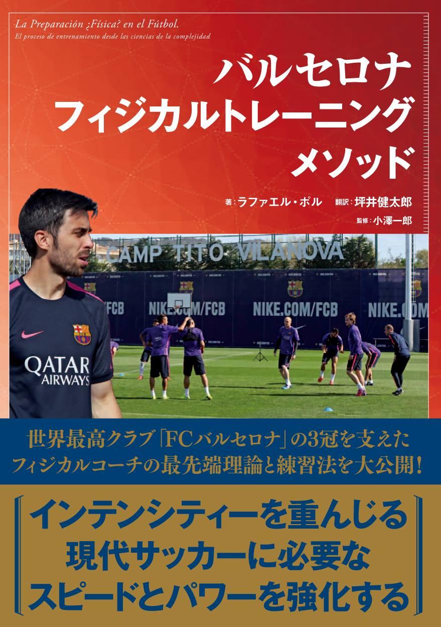 『スペインサッカーから見た日本の現在地』
